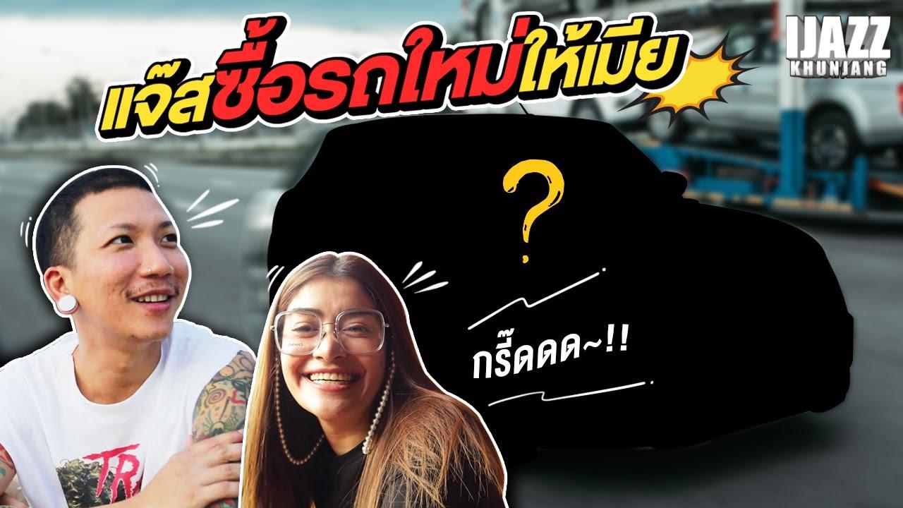 แจ๊ส สายเปย์ซื้อรถใหม่ให้เมีย! | iJazzKhunJang