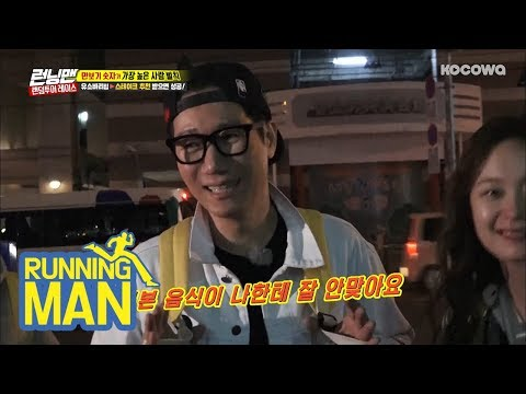 Who is This? Someone Keeps Farting When We're Walking!! [Running Man Ep 391]