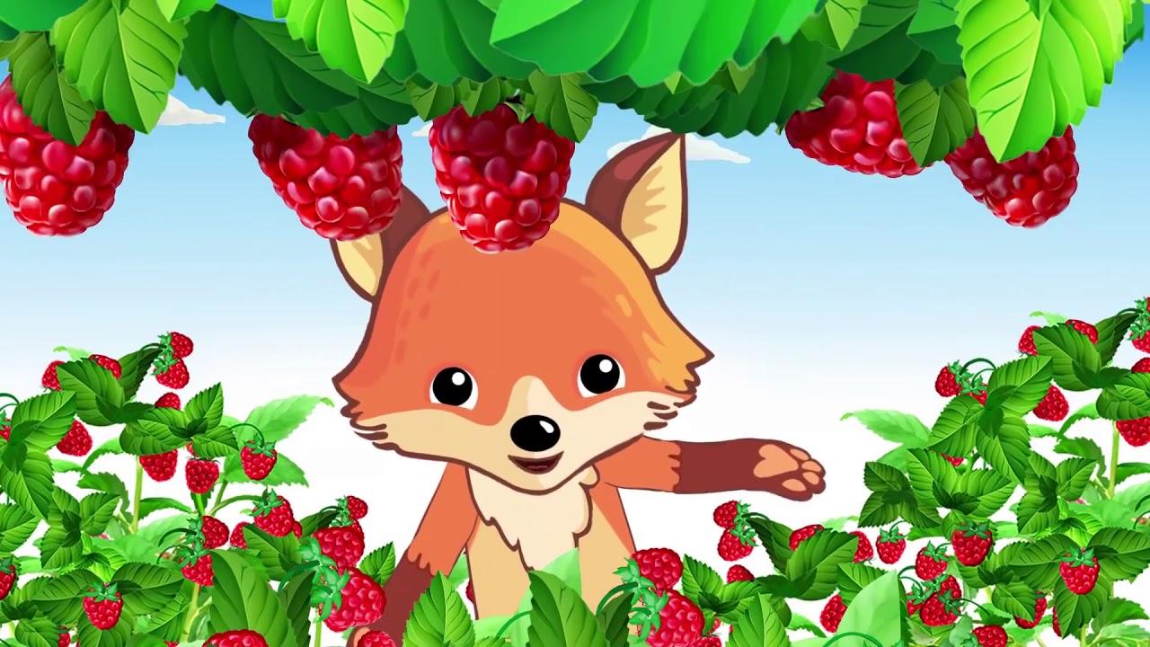 Песенка лисёнка про ягоды и фрукты. - YouTube