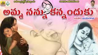 Amma Nannu Kannanduku    Telangana Folk Songs    Janapada Songs Telugu    New Folk Songs Telugu