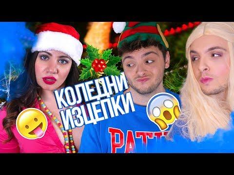 Коледни изцепки (очаквания и реалност) | Стан срещу Стефи