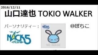 20161211 山口達也TOKIO WALKER.