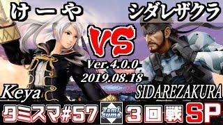 【スマブラSP】タミスマ#57 3回戦 けーや(ルフレ) VS シダレザクラ(スネーク) - オンライン大会