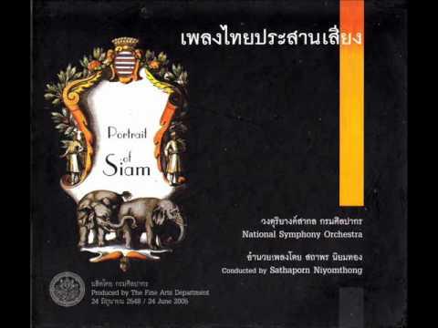 National Symphony Orchestra - เขมรไทรโยค.mp3