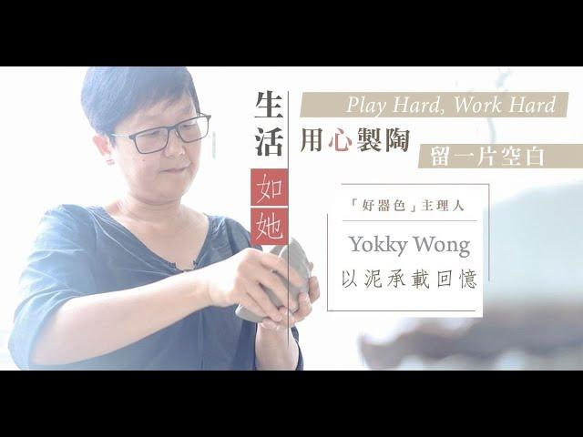 【生活如她】Play Hard, Work Hard用心製陶,留一片空白 Yokky Wong以泥承載回憶