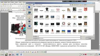 видео Замена Office Picture Manager в Офисе 2013