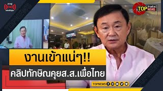 งานเข้าแน่ๆ!! เปิดคลิปทักษิณคุยส.ส.เพื่อไทย เข้าข่ายครอบงำพรรคผิดกม.?   ข่าวด่วน   TOP NEWS