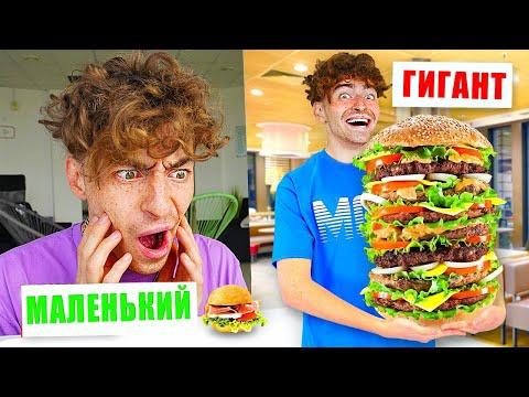 ГИГАНТСКИЙ против МАЛЕНЬКОГО ЧЕЛЛЕНДЖ !
