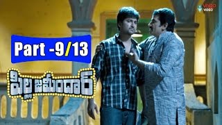 Pilla Zamindar Telugu Full Movie Parts 9/13 || Nani, Hari priya, Bindu Madhavi || 2016
