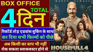 Housefull 4 Box Office Collection Day 1, Housefull 4 1st Day Collection, Akshay Kumar, #Housefull