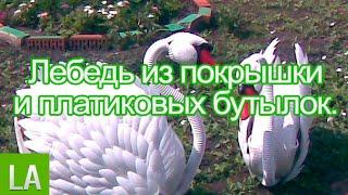 Лебедь из покрышки и пластиковых бутылок(Как сделать лебедя из покрышки и пластиковых бутылок своими руками? Поделки из покрышек для дачи. Подробнее..., 2014-08-20T17:22:42.000Z)