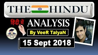 15 September 2018 - The Hindu Editorial News Paper Analysis - Section 377, LGBTQ,RBI Current affairs