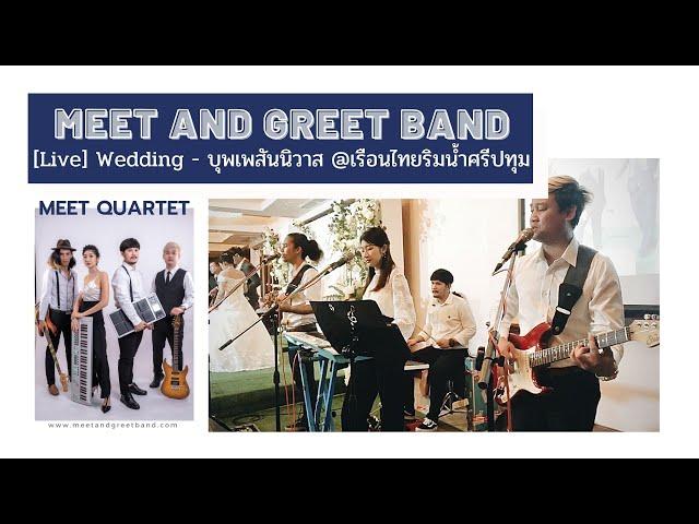 [Live] Meet Quartet - บุพเพสันนิวาส @เรือนไทยริมน้ำศรีปทุม | วงดนตรีงานแต่ง วงดนตรีงานเลี้ยง