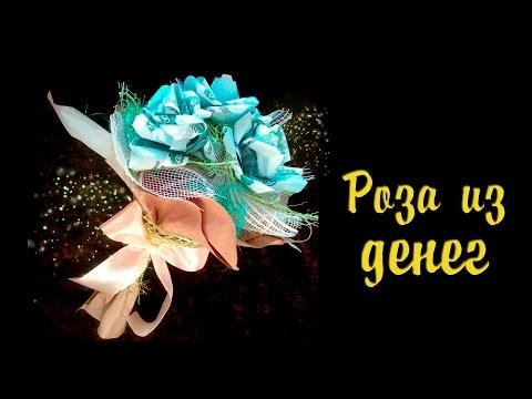 Роза из денег своими руками / Красивый подарок