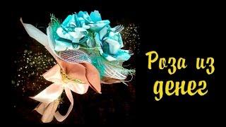 подарки своими руками, розы из денег, мастер класс денежное оригами, DIY