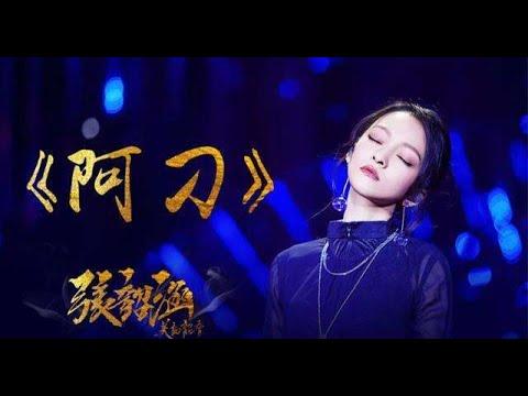 Chinese song中國歌曲 ā diāo阿刁 by 張韶涵(zhāng shào hán)with pinyin and Chinese characters Lyrics - YouTube