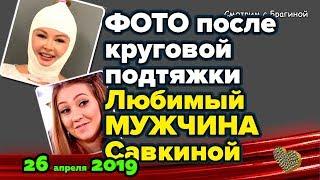 Даша Пынзарь после ПЛАСТИКИ за 450 тысяч! Новости ДОМ 2 раньше эфира на 26 апреля 2019