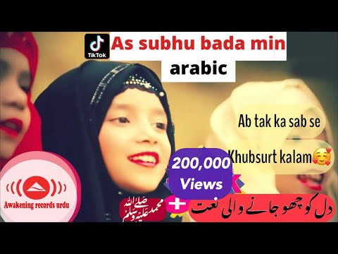 2020 New Heart Touching Beautiful Naat Sharif Rab Ka Dulara  {as subhu bada min tala'atihi arabic}