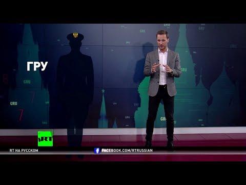 Это ГРУ: Запад назвал военную разведку исполнителем всех «российских кибератак»