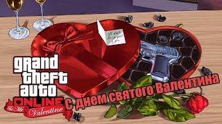 GTA 5 Onlain День Святого Валентина