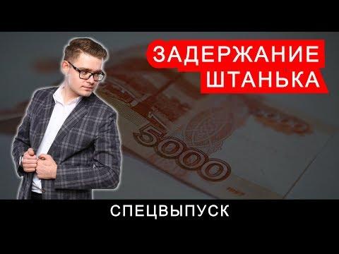 СПЕЦВЫПУСК. ЗАДЕРЖАНИЕ ШТАНЬКА. | Аналитика Юга России