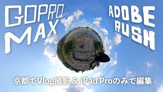 GoPro MAXで京都VlogからのAdobe Rush編集、Photoshopサムネ作成に挑戦!