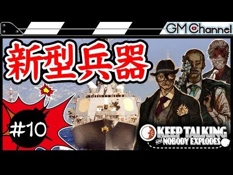#10【KEEP TALKING(爆弾解除)】Steamの超名作!約束していた例のアレ、決定!!【GameMarket】