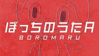 ぼっちぼろまる 1st Mini Album 「ぼっちのうたA」クロスフェード