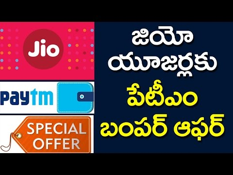 Paytm Announces Amazing Offers For Jio Prime Members | Reliance Jio | VTube Telugu