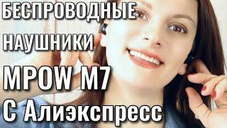 MPOW M7  - беспроводные наушники с АЛИЭКСПРЕСС!