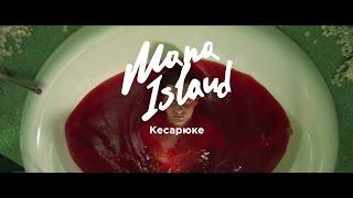 Скачать Mana Island Кесарюке Official Video