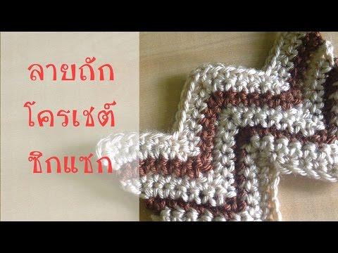 ถักโครเชต์ลายซิกแซก (Single Crochet Chevron)