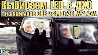 LED DRL - светодиодные дневные ходовые огни Гранта, Веста, Датсун, Калина, Рено Логан