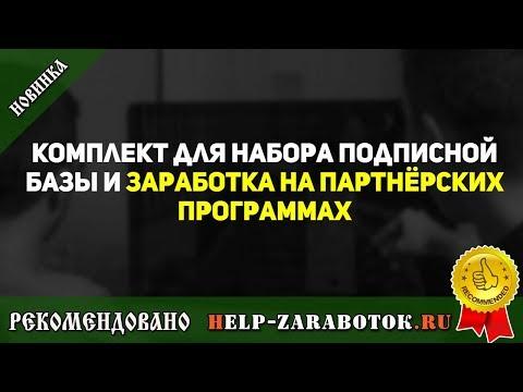Набор для заработка под ключ - реальный отзыв о курсе Алексея Морусова