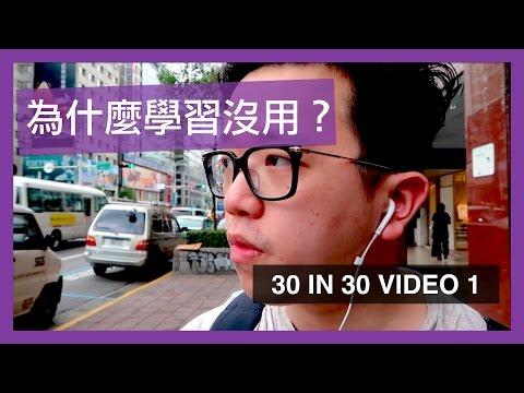 如何改變結果:我不想要這樣的事發生... - 30 IN 30 VIDEO 1