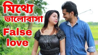 মিথ্যে ভালোবাসা | False love | Sad Love Story || New Short Film |  So Sad Story | Bangla New Natok