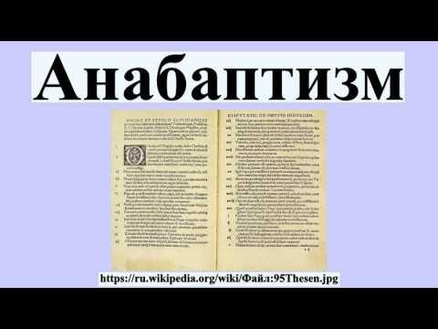 Анабаптизм