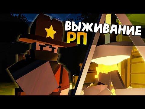 НАЧАЛО - Мой Новый Остров #1 Unturned