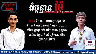 ដំបូន្មានម៉ែ Original song By Pich and Mono Real Lyrics By Khmer Original song Lyrics