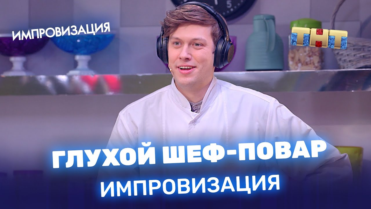 """Импровизация"": глухой шеф-повар"
