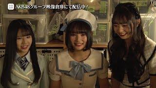 【ちょい見せ映像倉庫】2019年12月26日 AKB48 矢作萌夏 卒業公演 活動記録 @AKB48劇場