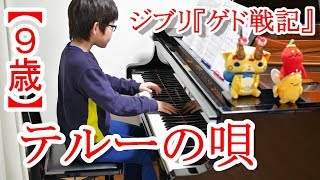 【9歳】テルーの唄/『ゲド戦記』より ゲド戦記 検索動画 18