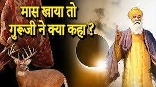 गुरु नानक देव जी कुरुक्षेत्र यात्रा   | guru nanak dev ji on meat | guru nanak dev ji sakhi.