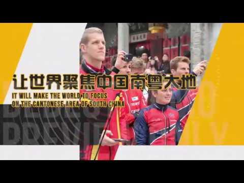 Guangdong Historical Road Orienteering Championship & PWT - China 2017