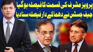 Dunya Kamran Khan Ke Sath - 7 June 2018 | Dunya News