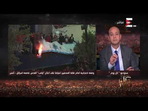 كل يوم - تحية خاصة من عمرو أديب للبابا وشيخ الأزهر بسبب موقفهم من القضية الفلسطينية