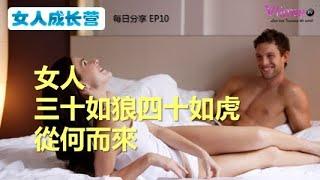 女人三十如狼四十如虎從何而來??【女人成長營EP10】兩性健康關系