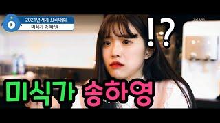 (fromis_9) 프로미스나인 요리대회 미식가 송하영