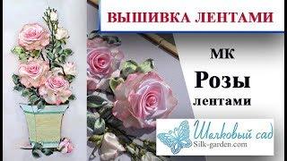 """Мастер-класс - вышивка лентами розы по набору от ТМ """"Шелковый сад"""""""