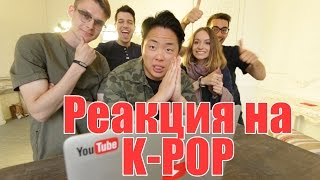 РЕАКЦИЯ НА К-POP #2 [BTS(Fire), TWICE, B...